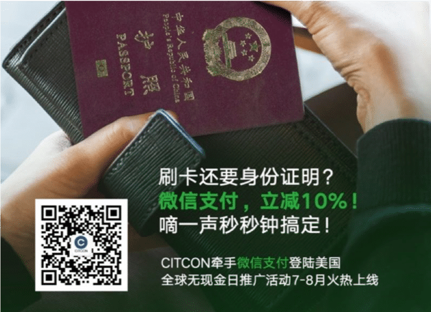 CITCON brings WeChat Pay Cashless Day to North America